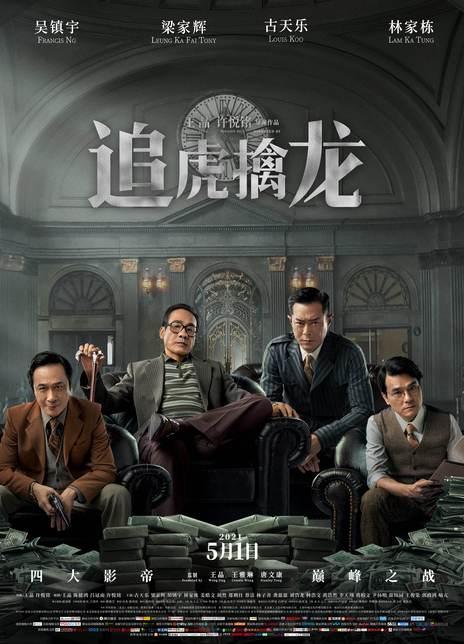 追虎擒龙 2021古天乐/梁家辉犯罪片 HD1080P 高清中字