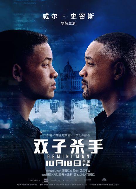 雙子殺手(2019)