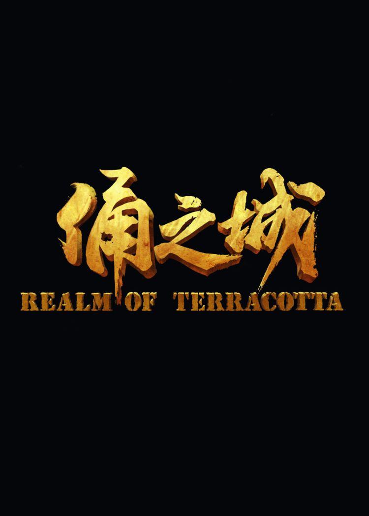 《俑之城》logo.jpg
