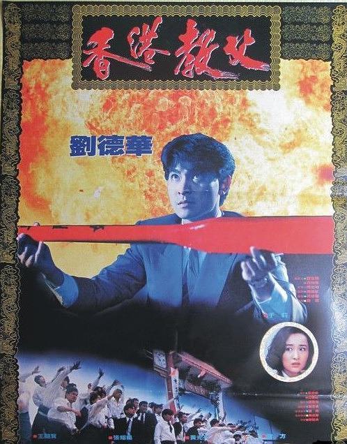 1991刘德华经典动作《冲击天子门生/香港教父》DVD国语中字