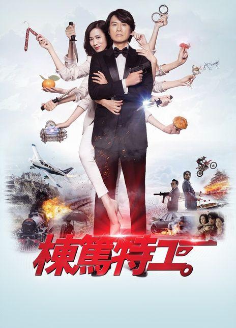 2018香港喜剧《栋笃特工/特工陈先生》 HD1080P 高清迅雷下载
