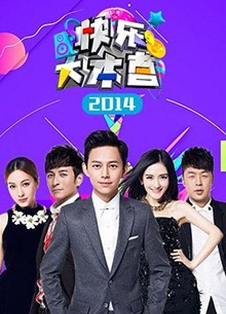 快乐大本营 2014海报封面