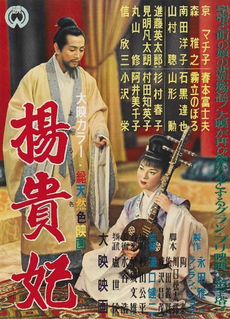 杨贵妃 1955日本古装爱情 BD1080P.日语中字