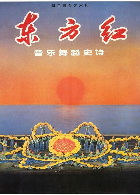 1965舞台音乐剧《东方红》HD1080P 高清迅雷下载
