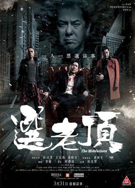 2016香港喜剧《选老顶》BD720P.国粤双语.高清中字