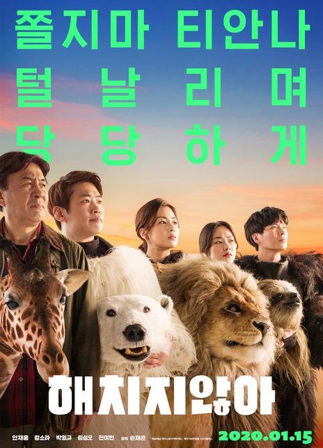 2020年 秘密动物园[韩国爆笑电影]