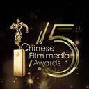 華語電影傳媒大獎