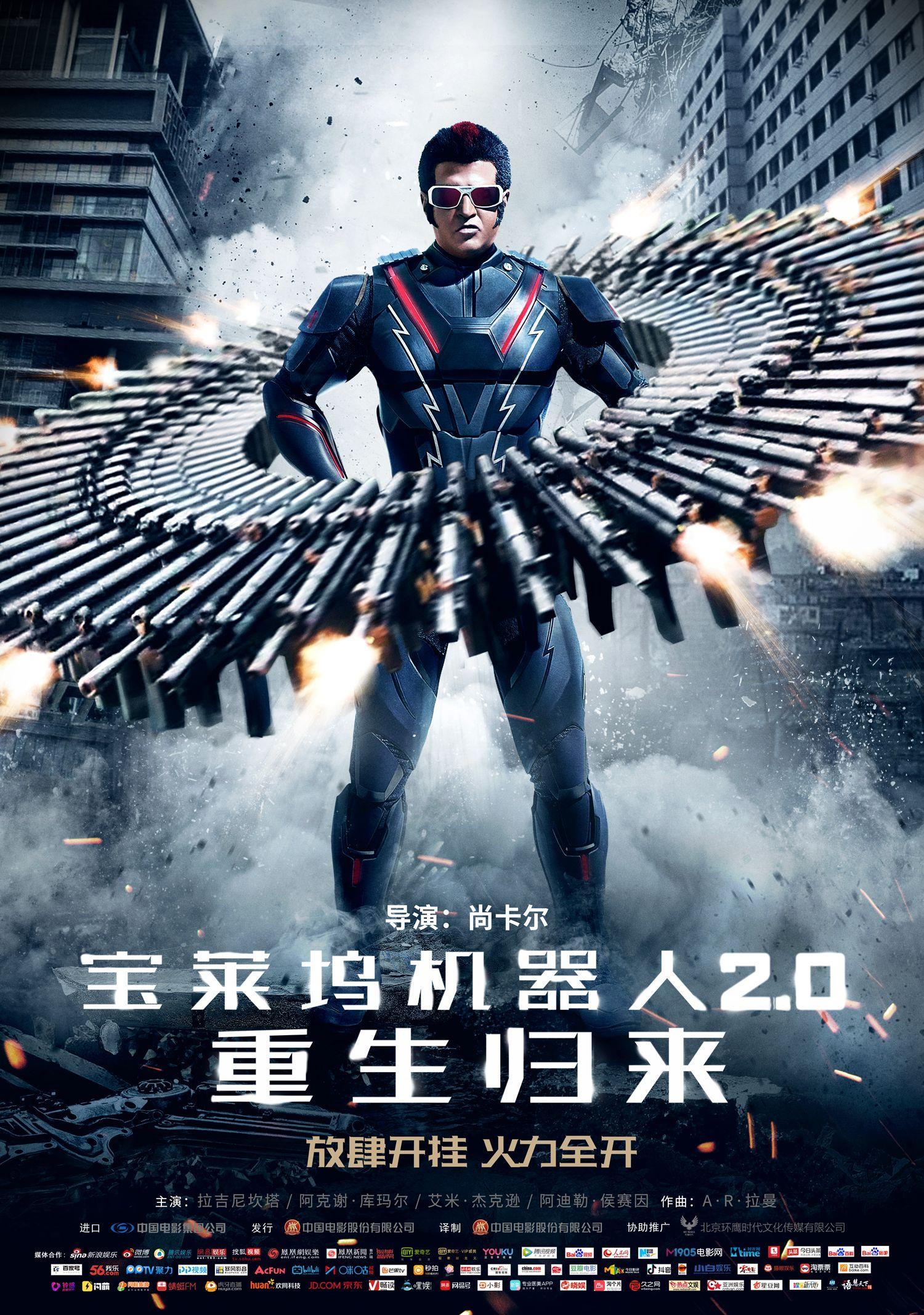 宝莱坞机器人2.0:重生归来2.0