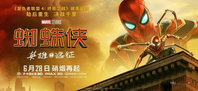 《蜘蛛侠:英雄远征》惊曝超级蜘蛛战服海报,