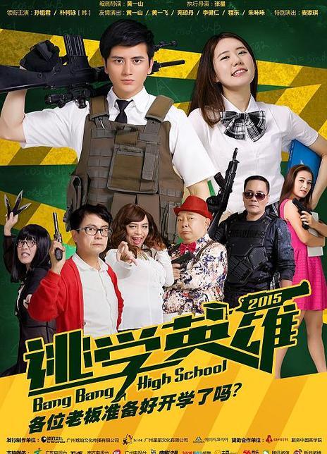 2015 大陆喜剧《逃学英雄》HD1280高清版国语中字