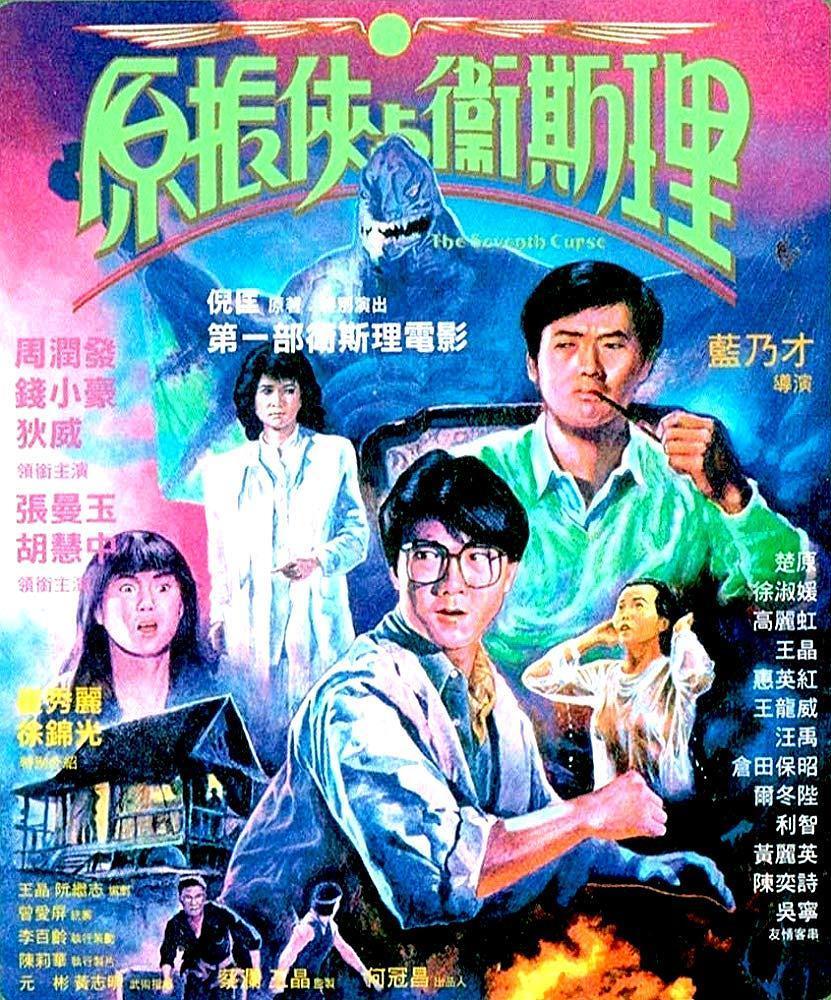 原振侠与卫斯理 1986香港恐怖 HD1080P 高清迅雷下载