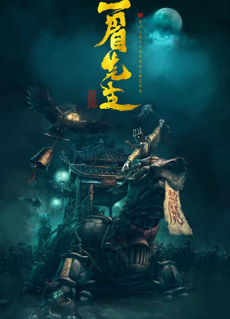 2021钱小豪奇幻动作《一眉先生》HD1080p.国语中字