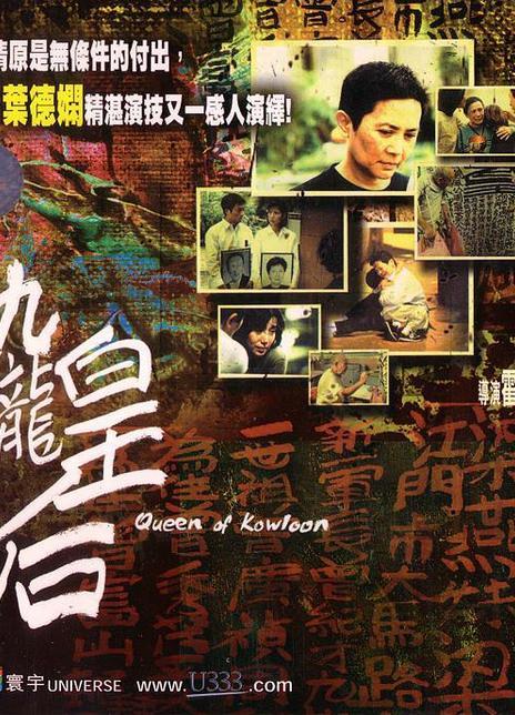 2000叶德娴高分剧情《九龙皇后》HD1080P.国粤双语无字