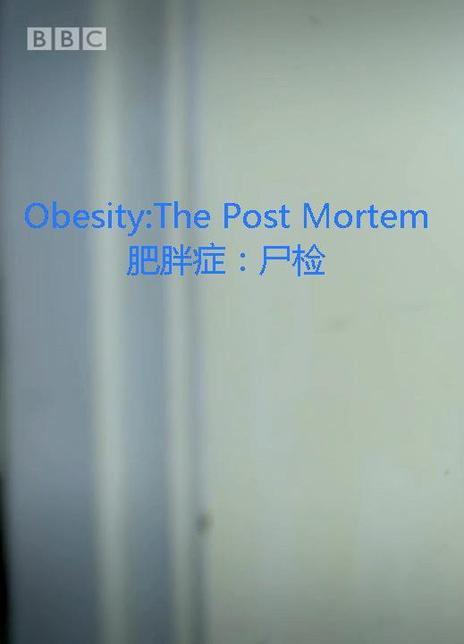 解剖肥胖 2016BBC重口味纪录片 HD1080P.高清下载