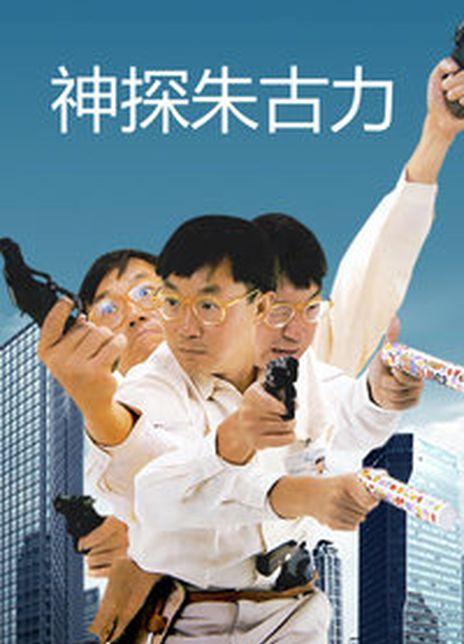 1986许冠文喜剧犯罪《神探朱古力》BD1080P.国粤双语.中字