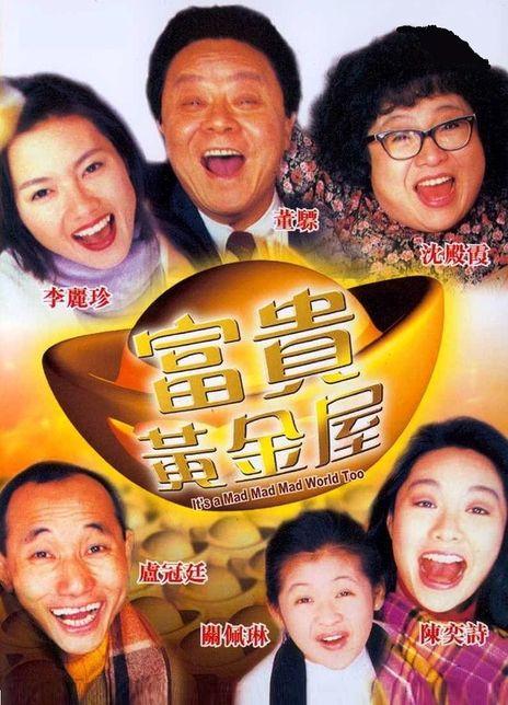 富贵黄金屋 1992香港高分喜剧 HD1080P 迅雷下载