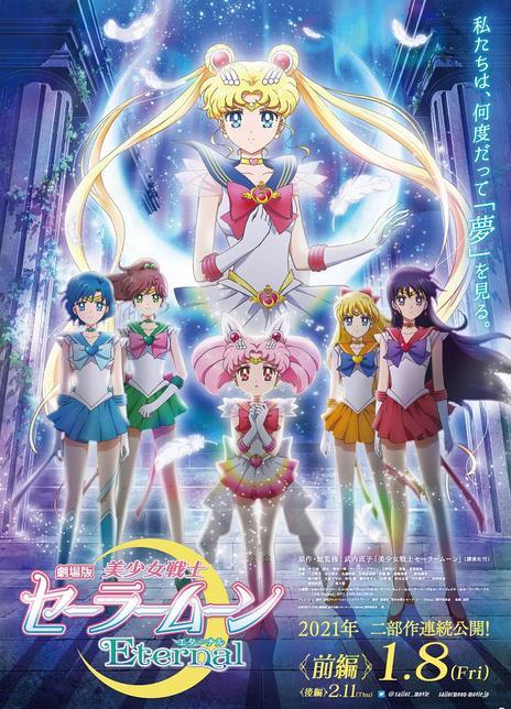2021日本动画奇幻《剧场版 美少女战士Eternal 前篇》HD1080P.日语中字