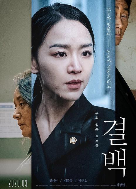 2020韩国剧情《清白/翻供》HD1080P.韩语中字