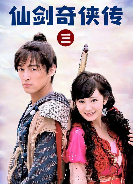 仙剑奇侠传三全集  2009.HD720P 迅雷下载