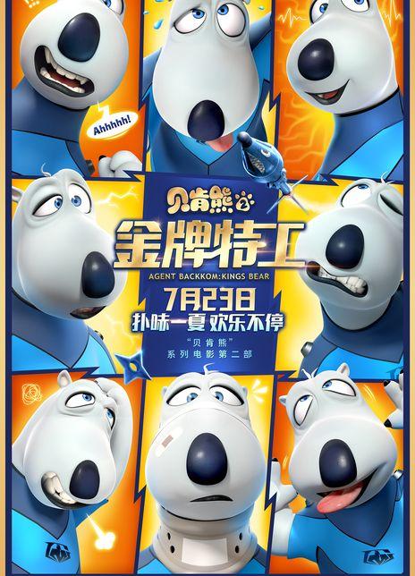 2021动画冒险《贝肯熊2:金牌特工》HD4K/1080P.国语中字
