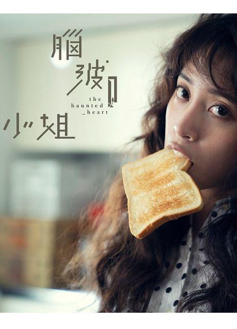 脑波小姐(5/XX)2020台剧.HD1080P.国语中字