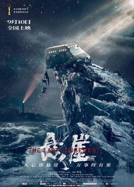 2021喜剧悬疑《悬崖》HD4K.国语中字