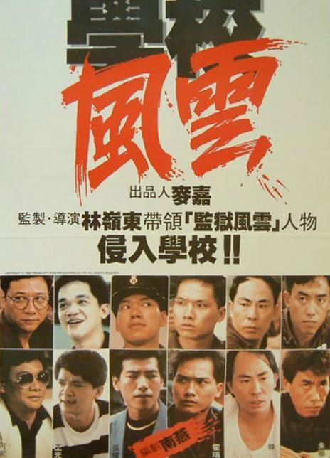 1988香港高分犯罪《学校风云》完整版.BD1080P.国粤双语.中字