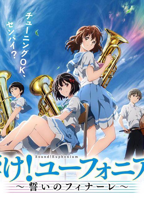 2019 日本《吹響!上低音號》誓言的終章劇場版