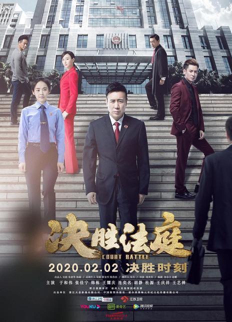 2020国产电视剧《决胜法庭》全40集