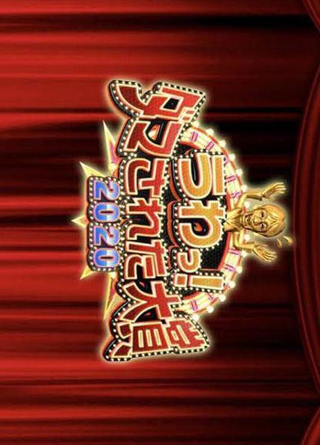 2021日本真人秀《整人大赏2021夏.2小时SP》HD720P.日语中字
