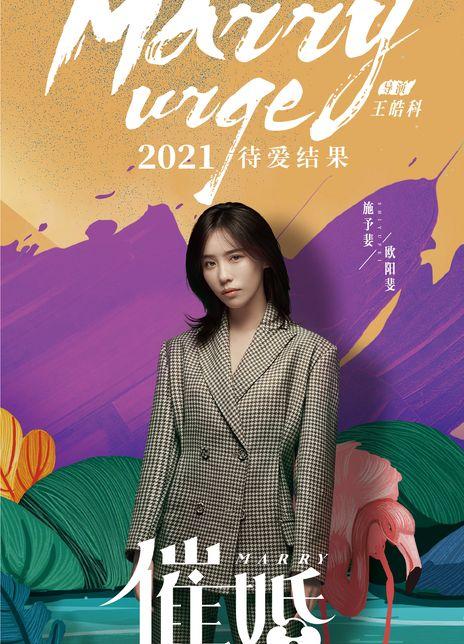 2021剧情爱情《催婚》HD4K.国语中字