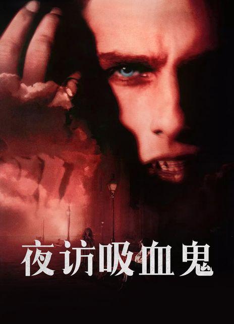 夜访吸血鬼 1994高分奇幻惊悚 BD720P.高清中英双字