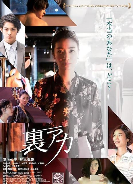 2020日本剧情《秘密账号》HD1080P.日语中字