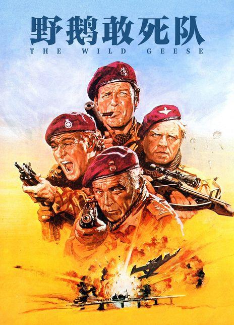1978高分动作冒险《野鹅敢死队》BD720P.国英双语.中英双字