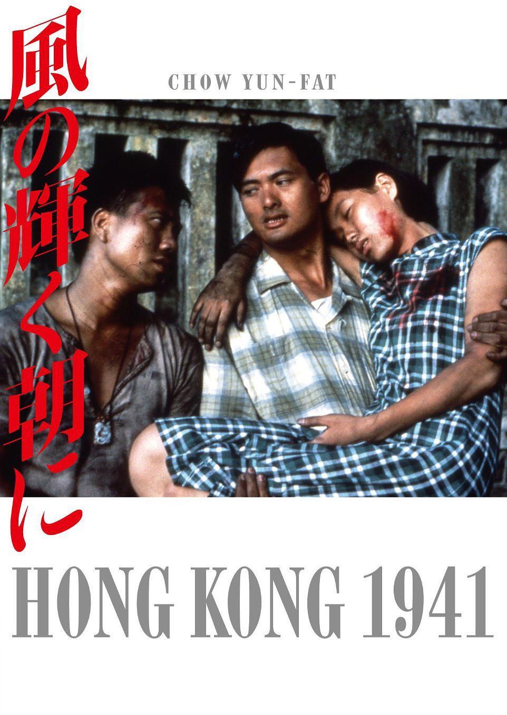 1984周润发万梓良《等待黎明》BD1080P.国粤双语.中字