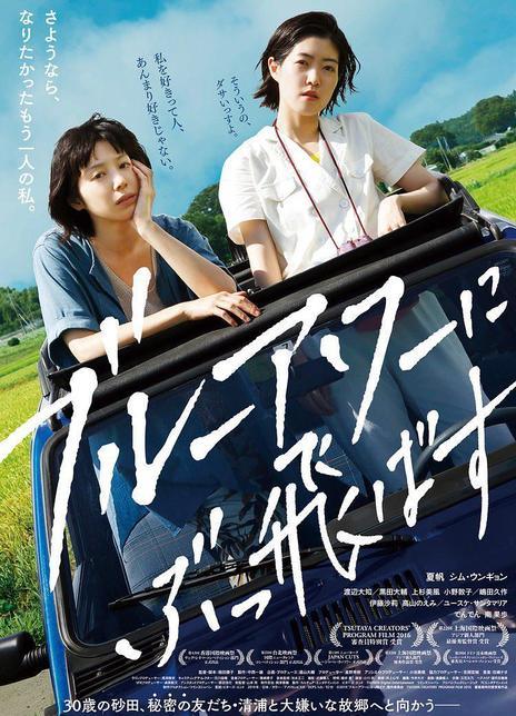 2019日本剧情《在蓝色时分飞翔》BD1080P.日语中字