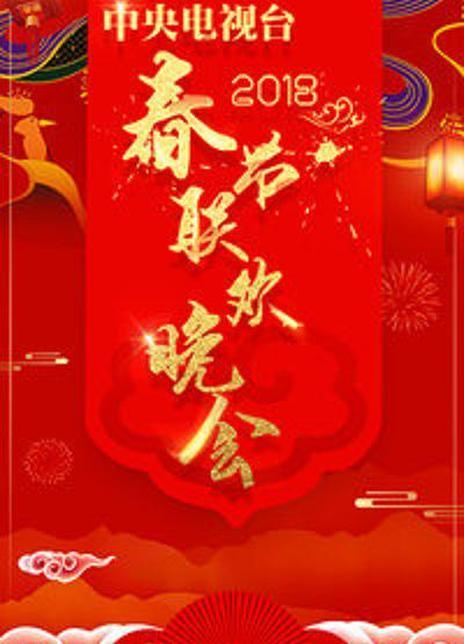 2018年中央电视台春节联欢晚会海报封面