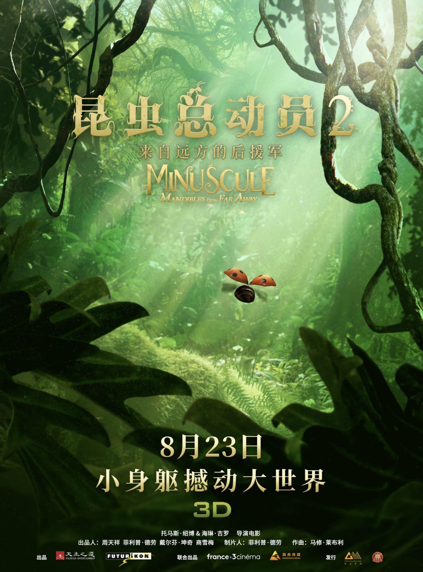 昆虫总动员2-来自远方的后援军Minuscule 2: Les mandibules du bout du monde