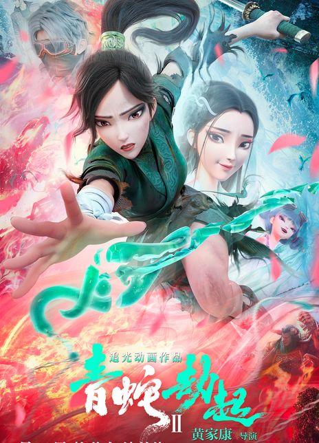 2021高分动画奇幻《白蛇2:青蛇劫起》HD1080P.国语中字