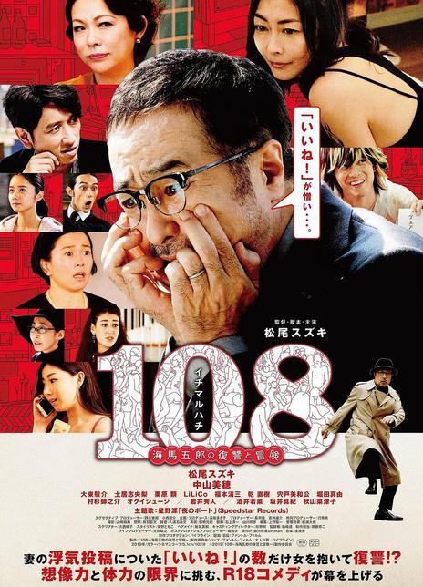 2019日本情涩喜剧《108 ~海马五郎的复仇与冒险~》BD1080P.日语中字