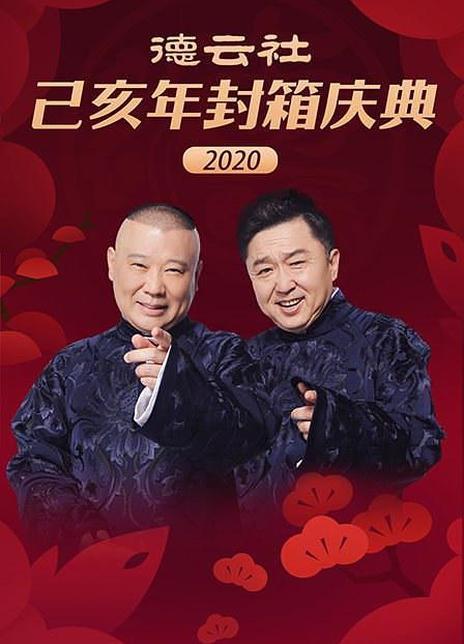 2020年 德云社己亥年封箱庆典 H265版HD4K国语