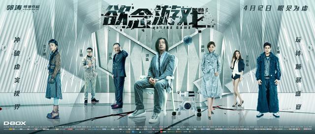 郭涛导演处女作《欲念游戏》今日上映,寓言近未来人与科技关系  第2张