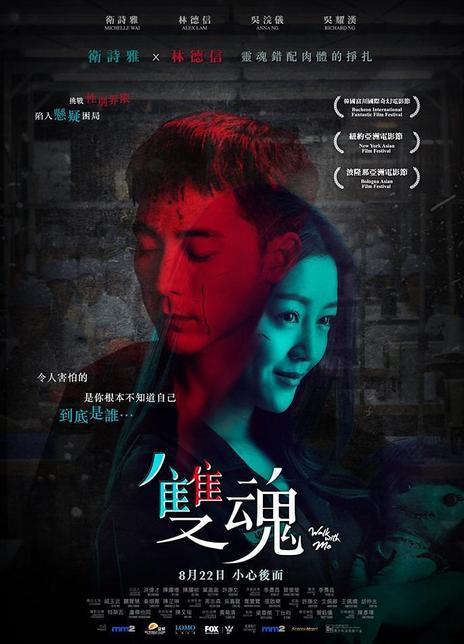2018 中国《双魂》当一个人的身体里住个极端的灵魂,到底会造成怎样的结果?