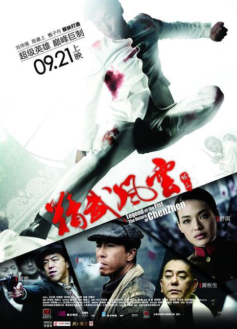 2010甄子丹动作《精武风云·陈真 》HD720P 高清下载