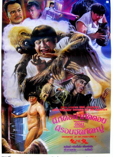 1990洪金宝林正英《鬼咬鬼》DVDRip.国粤双语.内封中字