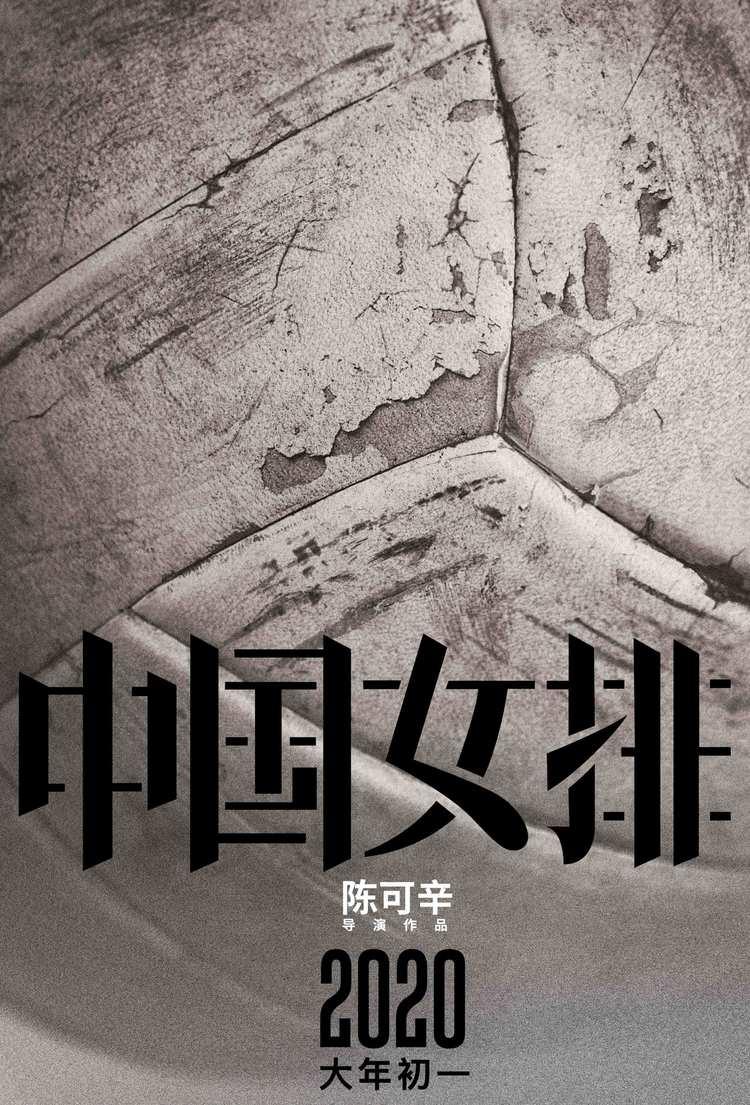 《中国女排》正式启动,定档2020春节唤醒全民记忆  第3张
