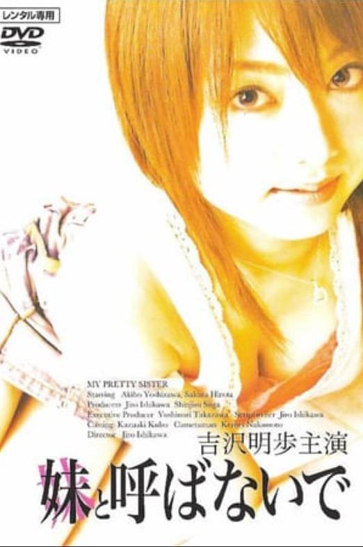 禁果之恋 2006.HD720P 迅雷下载