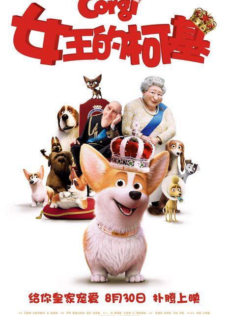 女王的柯基海报封面