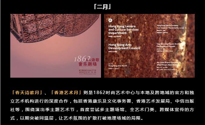 青春主场·生活万岁 | 1862时尚艺术中心2019演出季正式发布  第30张