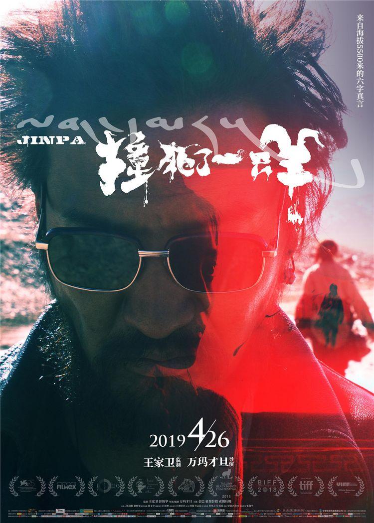 王家卫监制万玛才旦导演《撞死了一只羊》,错过北影节只能等上映  第1张